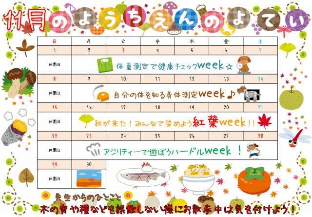 11月 幼稚園 シュシュ イベント