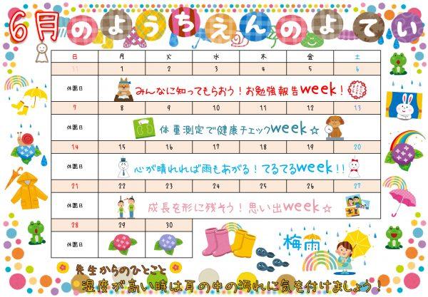 6月 幼稚園 シュシュ イベント