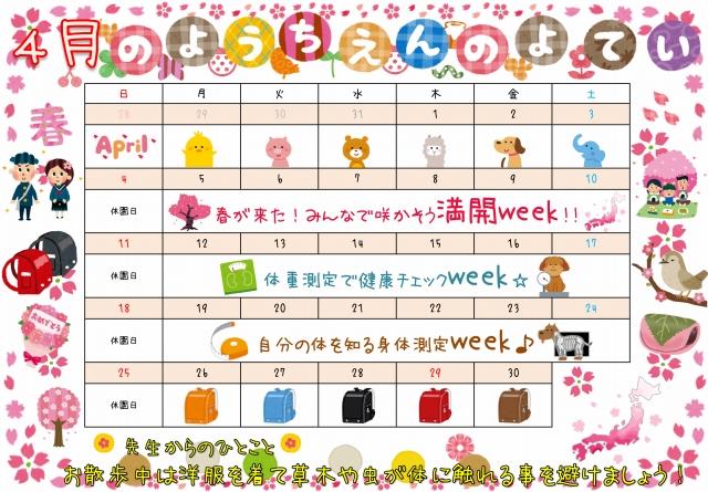 4月 幼稚園 シュシュ イベント