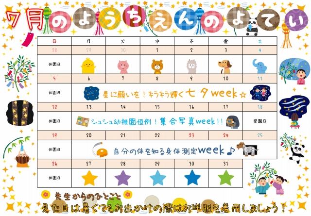 7月 幼稚園 シュシュ イベント