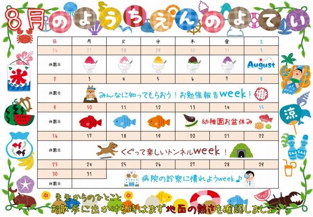 8月 幼稚園 シュシュ イベント