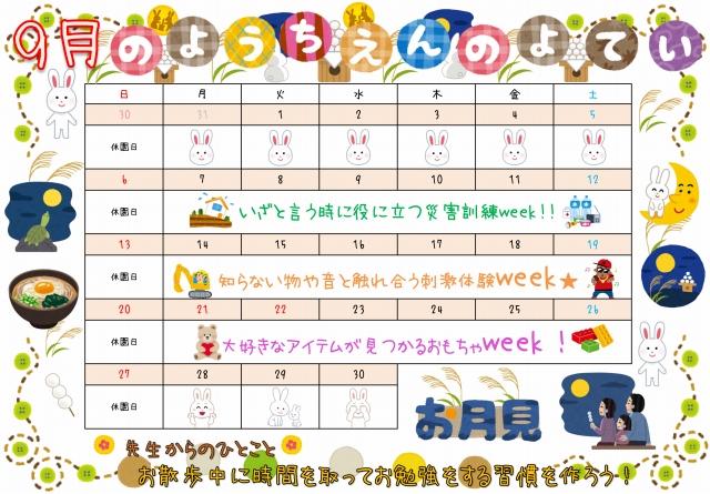 9月 幼稚園 シュシュ イベント