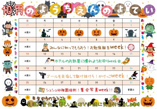 10月 幼稚園 シュシュ イベント