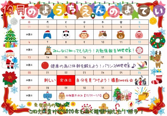 12月 幼稚園 シュシュ イベント