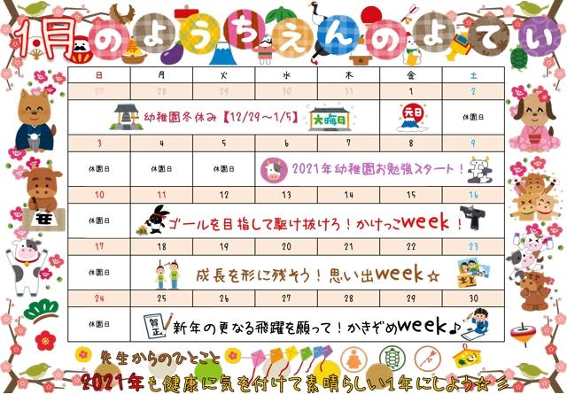 1月 幼稚園 シュシュ イベント