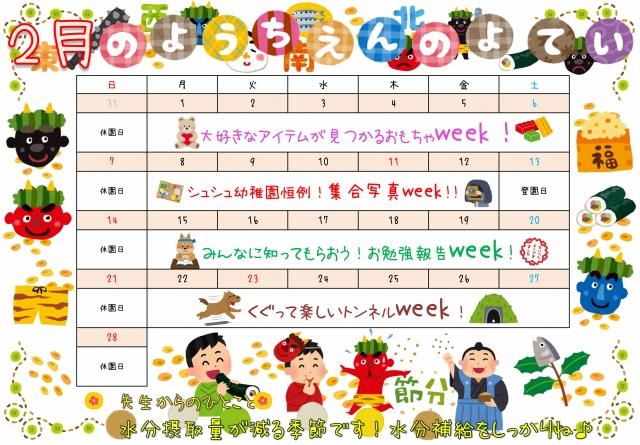 2月 幼稚園 シュシュ イベント