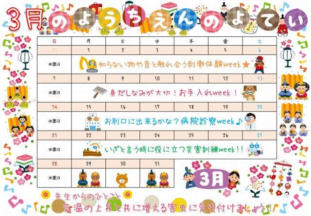 3月 幼稚園 シュシュ イベント