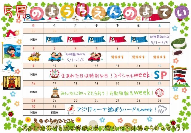 5月 幼稚園 シュシュ イベント