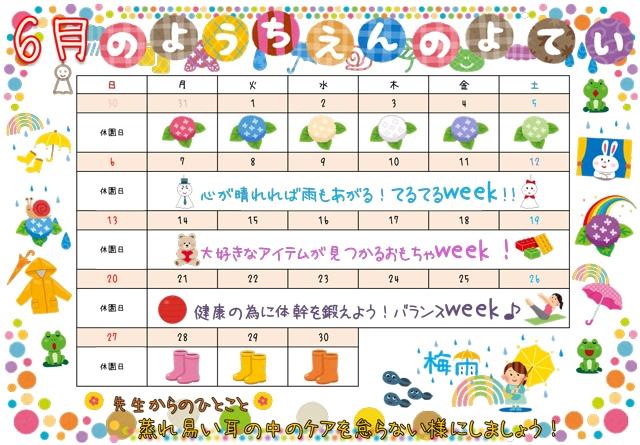 6月 幼稚園 予定