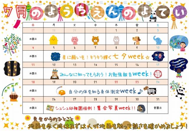 幼稚園 カレンダー