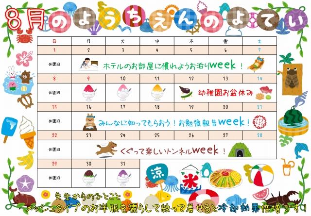 幼稚園 カレンダー 8月